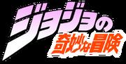 Jojo s bizarre adv logo hd by muums-d464ymu.png