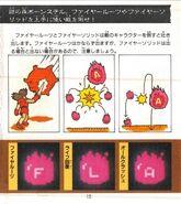 Fire Bam Japanese Manual 17