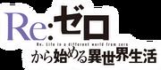 Re Zero - Logo.png