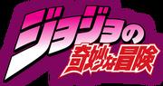 Jojo's bizarre adventure hi res japanese logo.png