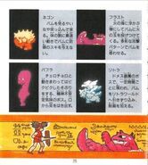 Fire Bam Japanese Manual 26