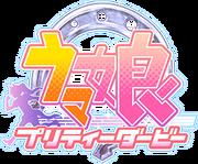 Uma Musume Pretty Derby Logo.png