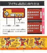Fire Bam Japanese Manual 9