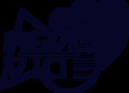 Rising Tide Logo Black