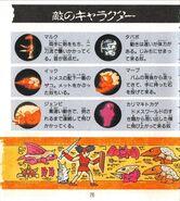 Fire Bam Japanese Manual 24