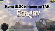 Не серйозний Far Cry (2004) Nich Ua