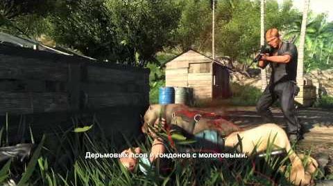 FarCry3 - Трейлер командного режима