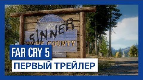 Far Cry 5 - Первый трейлер