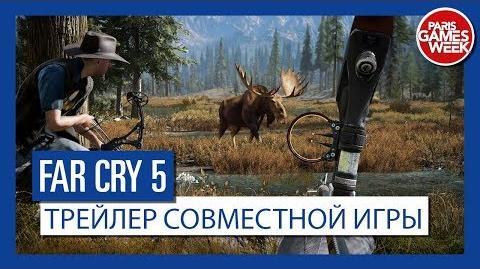 Far Cry 5 - Трейлер совместной игры