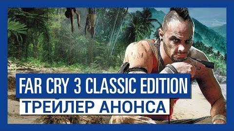 Far Cry 3 Classic Edition трейлер анонса
