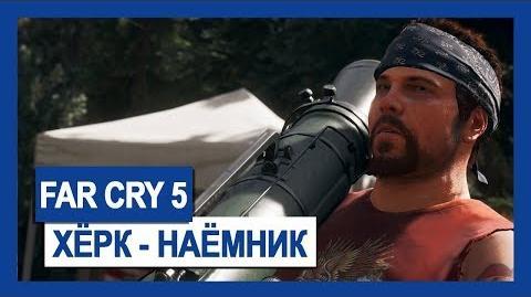 Far Cry 5 Хёрк – наемник Крупным планом