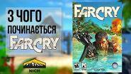 З чого починається Far Cry? Nich Ua