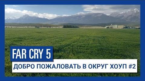 Far Cry 5 - Добро пожаловать в Округ Хоуп 2