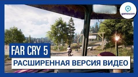 Far Cry 5 в Монтане новая часть серии запомнится вам не только перестрелками!
