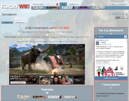 Far Cry Wiki история 1