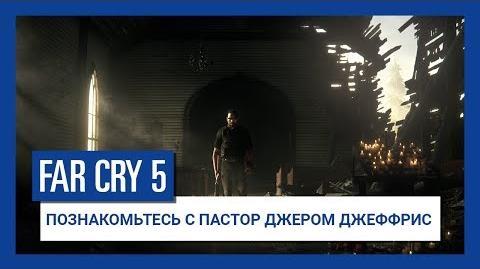 Far Cry 5 - Познакомьтесь с пастор Джером Джеффрис