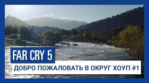 Far Cry 5 - Добро пожаловать в Округ Хоуп 1