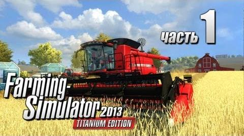 Farming Simulator 2013 Titanium 1ч