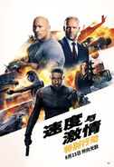 Hobbs & Shaw Int Poster