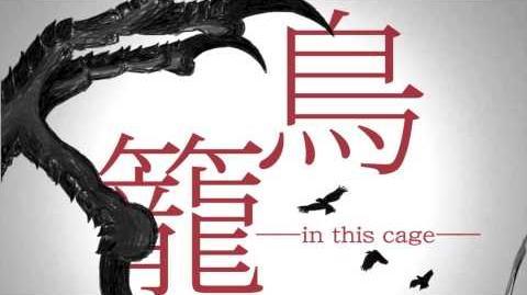 天野月「鳥籠」SP1