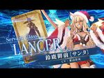 『Fate-Grand Order Arcade』サーヴァント紹介動画 鈴鹿御前〔サンタ〕