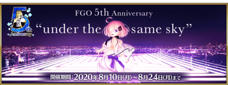 5th anniv banner.png