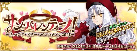 Valentine2021 Banner.png