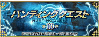 HuntingQuestsPart10.png
