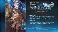 復刻版 Fate Grand Order×リアル脱出ゲーム「謎特異点Ⅰ ベーカー街からの脱出」