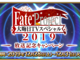New Year's Eve TV Special 2019 Broadcast Campaign