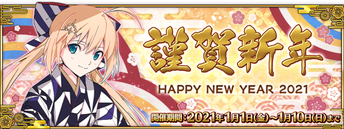 Fgo Christmas 2021 Reset After Grand Prize New Year Campaign 2021 Fate Grand Order Wiki Fandom