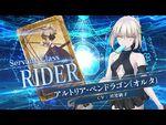 『Fate-Grand Order Arcade』サーヴァント紹介動画 アルトリア・ペンドラゴン〔オルタ〕(ライダー)