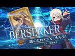 『Fate-Grand Order Arcade』サーヴァント紹介動画 謎のヒロインX〔オルタ〕