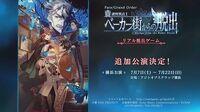 Fate Grand Order×リアル脱出ゲーム「謎特異点Ⅰ ベーカー街からの脱出」 WebCM
