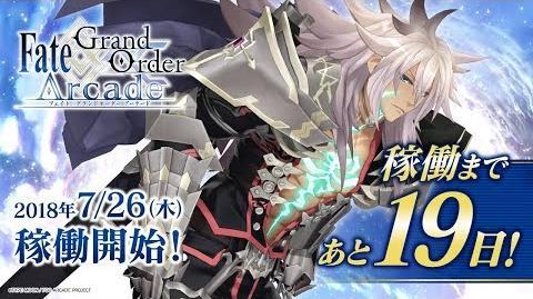 『Fate Grand Order Arcade』サーヴァント紹介動画 ジークフリート