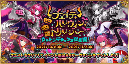 HalloweenTrilogyBanner.png
