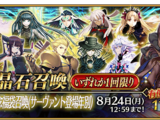 Fate/Grand Order ~5th Anniversary~ Lucky Bag Summoning Campaign