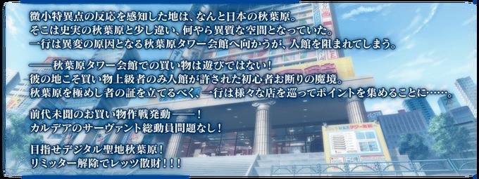 AkihabaraExplosionPrologue.png