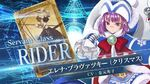 『Fate Grand Order Arcade』サーヴァント紹介動画 エレナ・ブラヴァツキー(クリスマス)