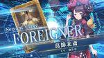 『Fate Grand Order Arcade』サーヴァント紹介動画 葛飾北斎(フォーリナー)