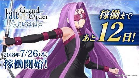 『Fate Grand Order Arcade』サーヴァント紹介動画 メドゥーサ