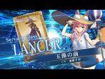 『Fate-Grand Order Arcade』サーヴァント紹介動画 玉藻の前(ランサー)