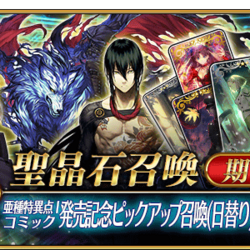 FGO Epic of Remnant Episode I Comic Release Summoning Campaign