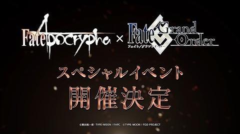 「Fate Apocrypha × Fate Grand Order」スペシャルイベント開催決定告知映像