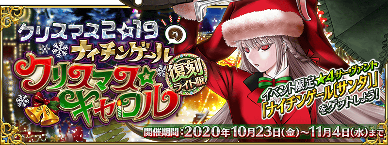 Fgo Christmas Rerun Na 2020 Christmas 2019 Re Run   Fate/Grand Order Wikia   Fandom