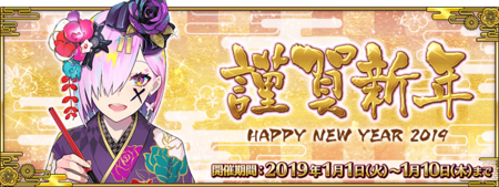 New Year Campaign 2021