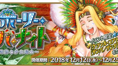 Event List Us Upcoming Events Fate Grand Order Wikia Fandom