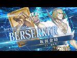 『Fate-Grand Order Arcade』サーヴァント紹介動画 坂田金時(バーサーカー)