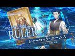 『Fate-Grand Order Arcade』サーヴァント紹介動画 シャーロック・ホームズ