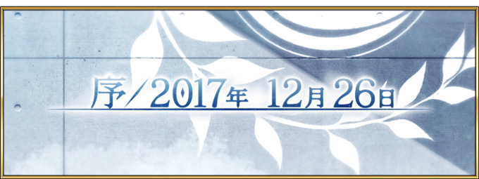 Prologue Arc2 Banner.png